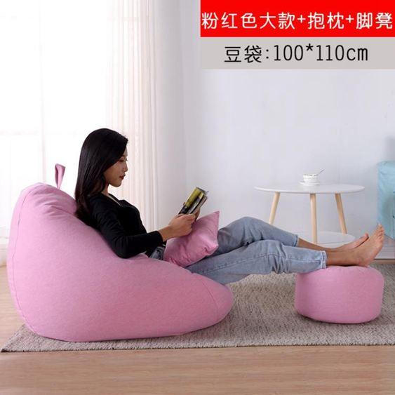 懶人沙發 榻榻米小戶型榻榻米臥室小型椅子小沙發單人可愛EPP豆袋迷 1