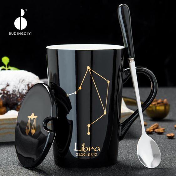 馬克杯 創意個性杯子陶瓷馬克杯帶蓋勺潮流情侶喝水杯家用咖啡杯男女茶杯 0
