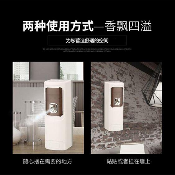 自動噴香機臥室內香水噴霧廁所家用香薰除臭持久留香女空氣清新劑【快速出貨】 0