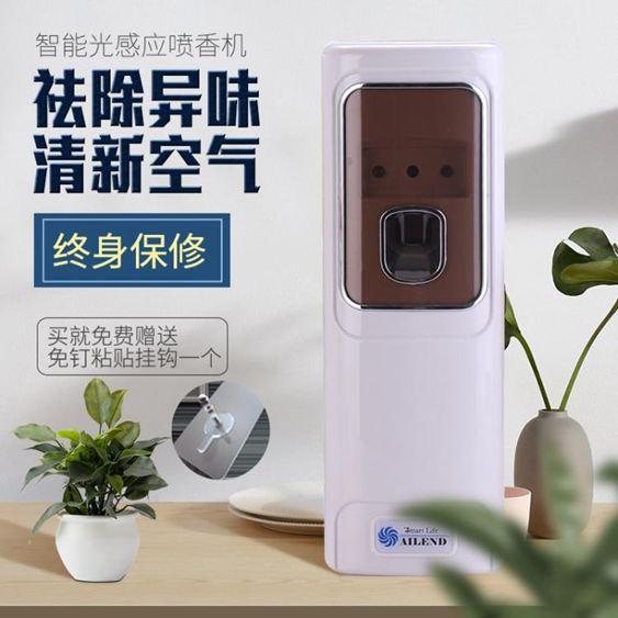 智能光感應定時自動噴香機香水套裝空氣清新【快速出貨】 1