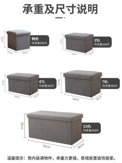 凳子 衣服收納箱布藝整理箱儲物箱收納盒換鞋凳收納凳家用沙發凳子神器 2