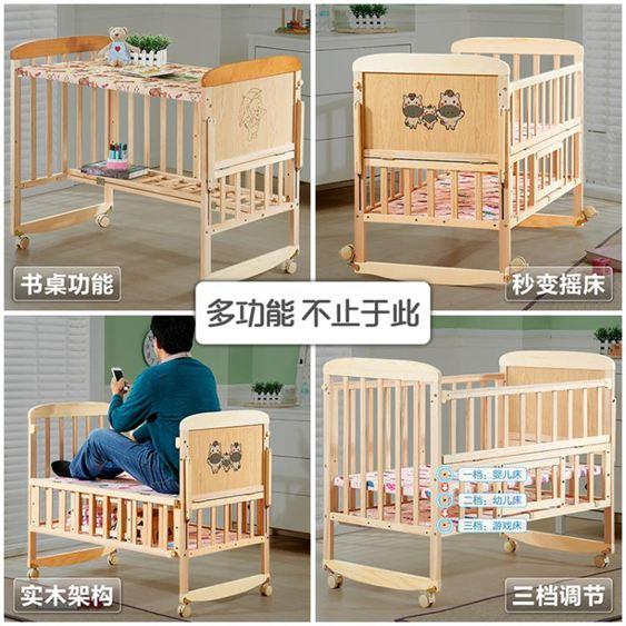 搖籃兒童床實木寶寶床可折疊多功能新生兒童床拼接大床無漆小搖床【快速出貨】 1