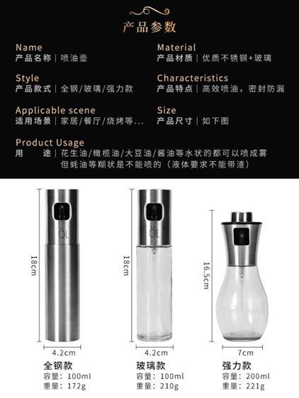 油壺 噴油瓶健身廚房食用油噴霧氣壓式燒烤噴油瓶噴霧橄欖油噴霧控油壺 2