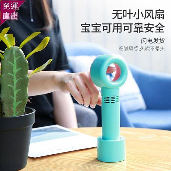 風扇 無葉小風扇手持 便攜式隨身小型桌面usb充電款學生可愛迷你 3