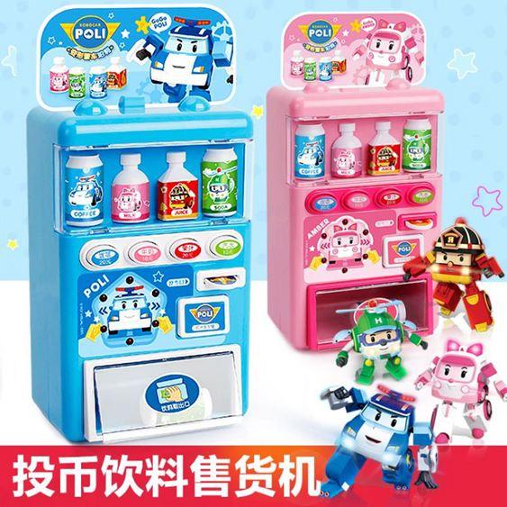 過家家 POLI兒童飲料自動售賣販賣售貨機過家家玩具男孩女孩糖果投幣音樂 0