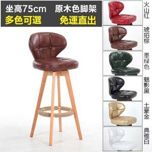 北歐現代簡約吧臺椅子家用復古高腳椅實木旋轉酒吧椅靠背高腳凳子【快速出貨】 0