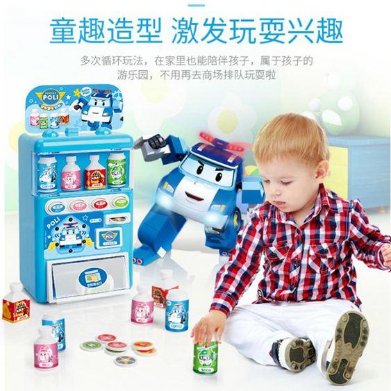 過家家 POLI兒童飲料自動售賣販賣售貨機過家家玩具男孩女孩糖果投幣音樂 1