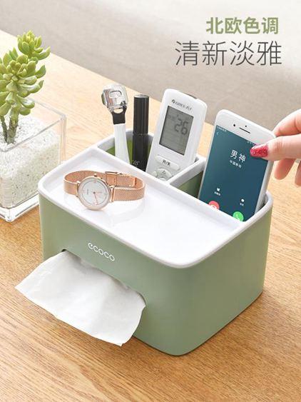 收納盒 紙巾盒抽紙盒家用客廳餐廳茶幾簡約可愛遙控器收納多功能創意家居 1