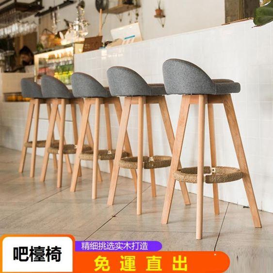 實木吧臺椅子歐式酒吧椅復古旋轉高腳凳創意現代簡約靠背吧臺凳子【快速出貨】 0
