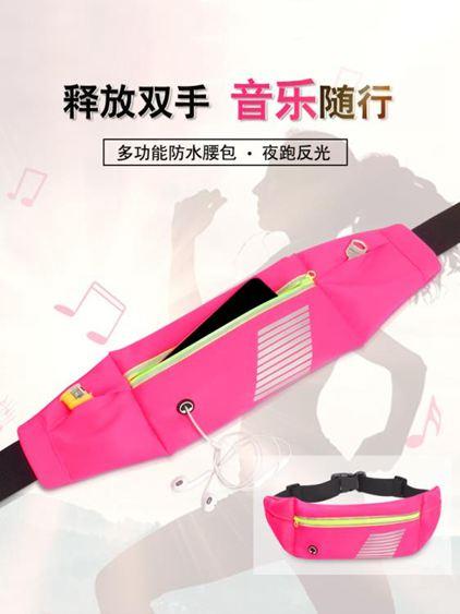 腰包 跑步手機腰包手機男多功能女運動腰包隱形運動包跑步裝備 1