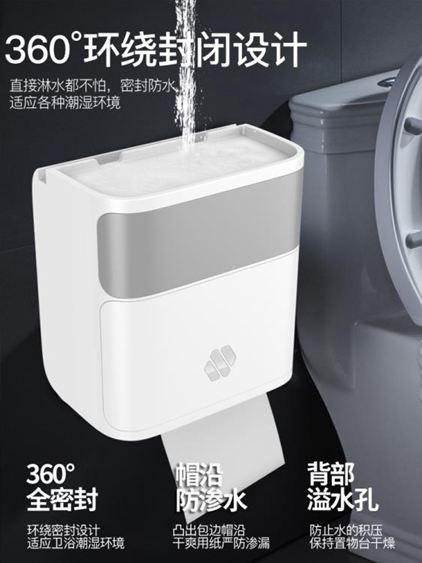 紙巾盒 衛生紙盒衛生間紙巾廁紙置物架廁所家用免打孔創意防水抽紙卷紙筒 2