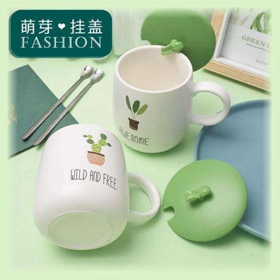 馬克杯 創意個性陶瓷杯子馬克杯帶蓋勺辦公室潮流早餐燕麥咖啡杯家用水杯 0