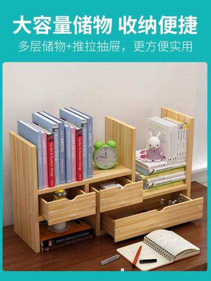 書架 學生桌面收納小架子書柜兒童辦公桌上創意伸縮簡易置物架書桌【快速出貨】 2