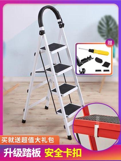 梯子 家用折疊室內人字多功能梯四步梯五步梯加厚鋼管伸縮踏板爬梯【快速出貨】 0