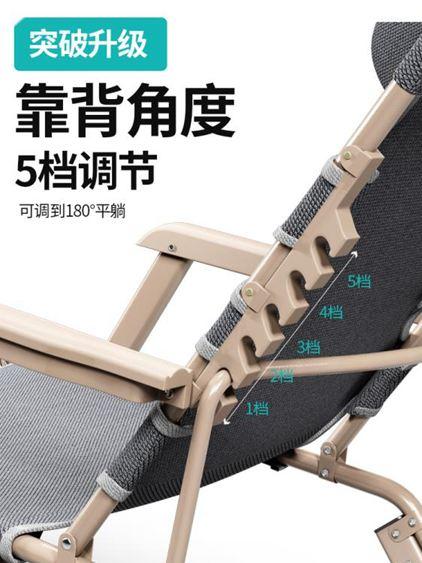 折疊躺椅 午休午睡床夏天涼爽休閒靠背椅懶人沙發便攜椅子夏季家用 1
