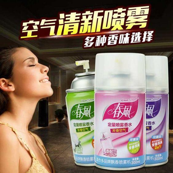 春風自動噴香機香水補充液空氣清新劑廁所除臭去味香水芳香劑噴霧【快速出貨】 3