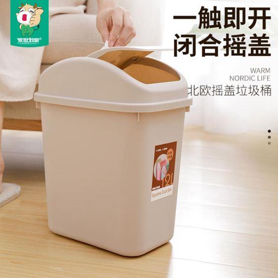 垃圾桶 垃圾筒帶蓋垃圾桶家用客廳臥室可愛廚房有蓋衛生間大小號廁所創意拉圾桶 1