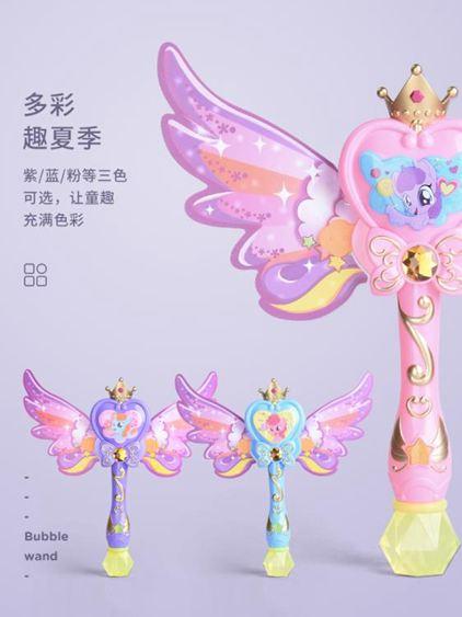 泡泡機 兒童電動吹泡泡機器少女心玩具同款全自動仙女照相機槍棒 1