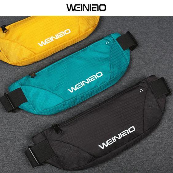 腰包 運動跑步腰包女手機腰包男馬拉鬆裝備健身超薄隱形腰帶多功能防水 0