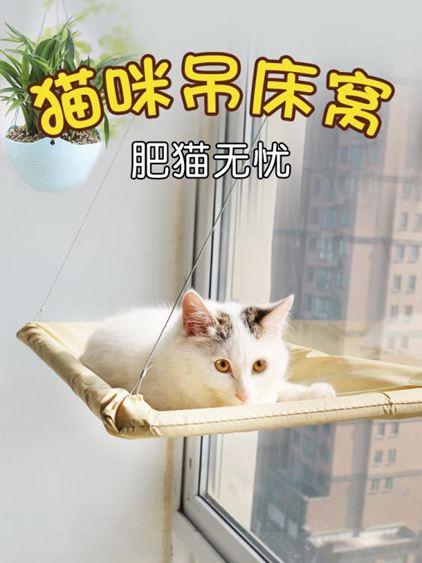 貓窩 吊床吸盤式掛窩貓窩夏天曬太陽貓咪吊床窩窗臺觀景貓床貓咪用品 - 限時優惠好康折扣