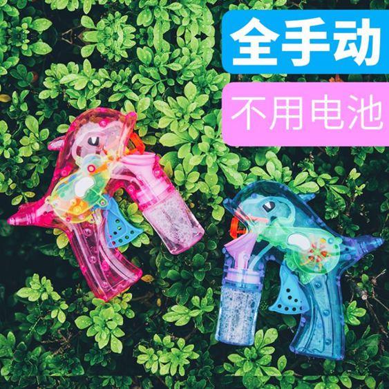 泡泡機 吹泡泡機玩具全手動女孩慣性兒童泡泡槍器泡泡水自動無毒神器 0