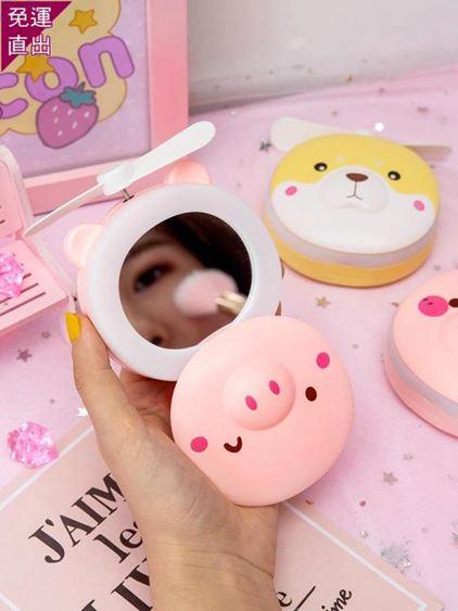 風扇 小豬美妝鏡小風扇帶燈可愛卡通學生便攜式電隨身小型鏡子 3