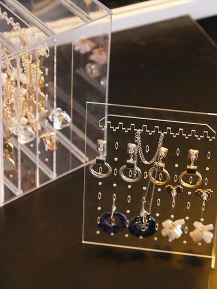 收納盒 耳環架子展示架家用收納掛項鏈耳釘耳飾亞克力大容量透明首飾盒 1