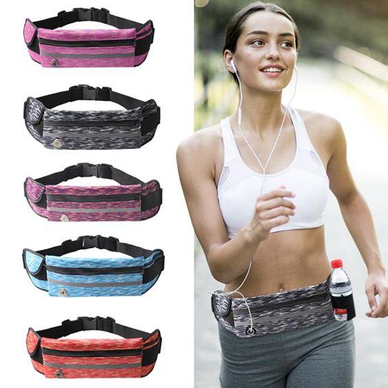 腰包 運動腰包男女戶外跑步裝備多功能超薄防水隱形小腰帶包水壺手機包 0