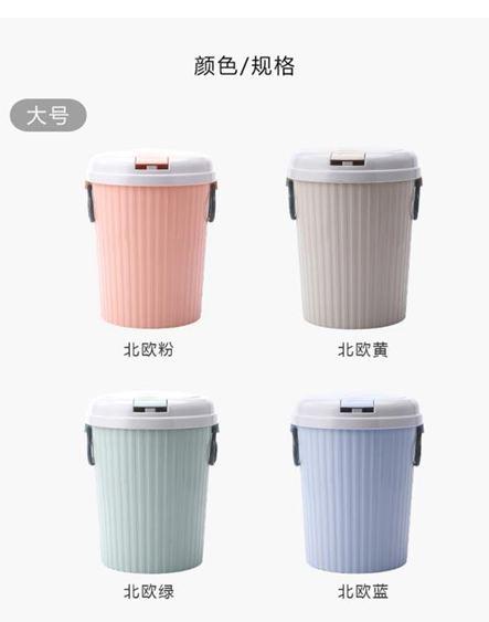 垃圾桶 垃圾筒創意時尚家用大號衛生間客廳廚房臥室辦公室帶壓圈無蓋垃圾桶紙簍- 2