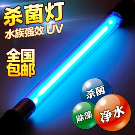 殺菌燈 魚缸UV殺菌燈紫外線錦鯉魚池凈水內置潛水除藻滅菌燈水族箱消毒燈 1