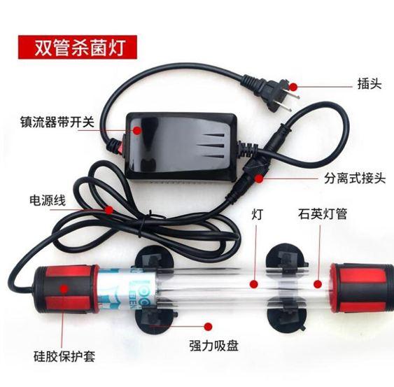 殺菌燈 魚缸殺菌燈潛水滅菌燈魚缸用紫外線殺菌消毒燈uv三合一內置除藻燈 2
