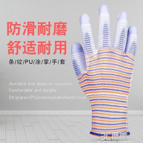 手套 pu涂掌手套條紋尼龍手套薄干活女花手套勞保耐磨工作防滑透氣 3C優購 1