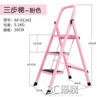 摺疊梯 梯子家用 摺疊人字梯 室內加厚三步樓梯 小扶梯多 爬梯 3C優購HM