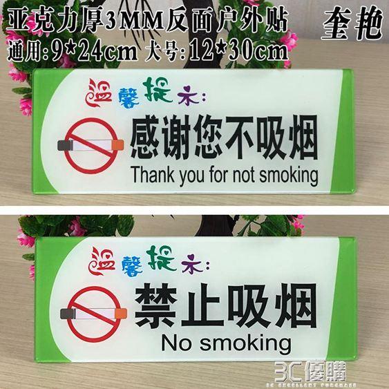 感謝您不吸煙標識牌門牌牆貼酒店請勿吸煙提示指示牌標牌飯店禁止吸煙標志標語 3C優購 聖誕節SALE狂歡購
