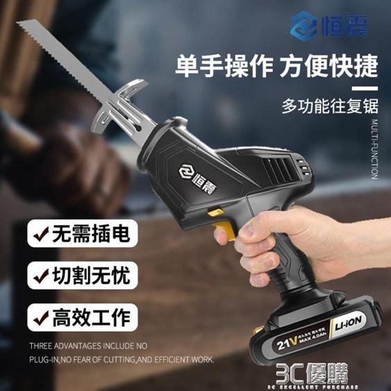 充電鋸 鋰電往復鋸家用電動馬刀鋸充電式小電鋸小型戶外便攜手持伐木鋸子3C優購HM