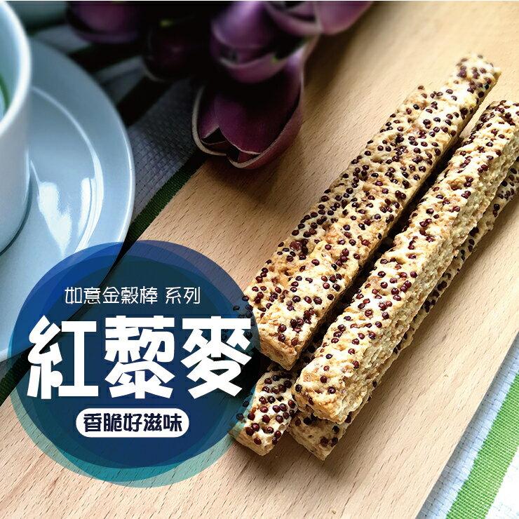 【喫貨巷九九號】紅藜麥風味 如意金穀棒(1罐) |千層棒.五穀棒|早餐下午茶好搭檔