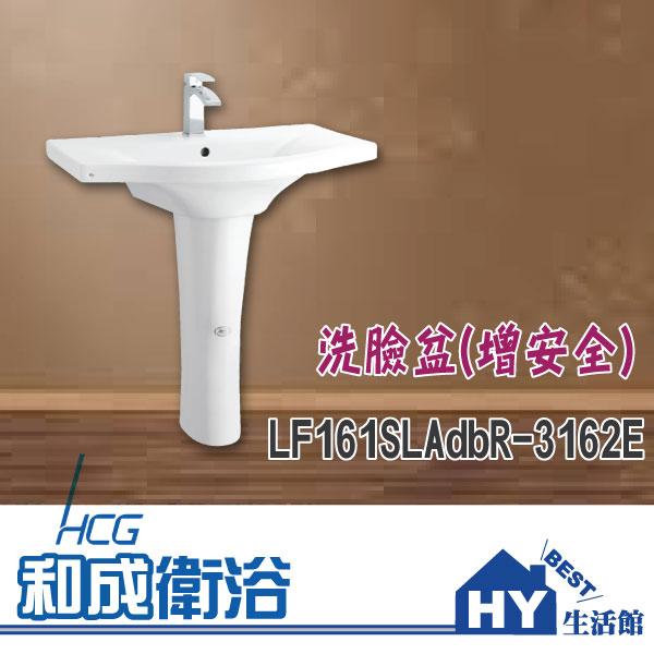 HCG 和成 LF161SLAdbR-3162 洗臉盆(增安全) -《HY生活館》水電材料專賣店