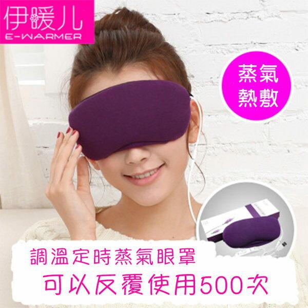 伊暖兒三段溫控蒸氣眼罩定時熱敷抗黑眼圈抗皺紋疲勞眼部SPA非花王眼罩