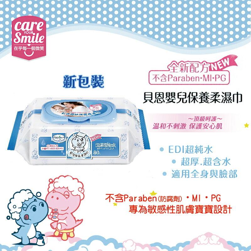 【貝恩 Baan】嬰兒保養柔濕巾80抽(12包入)濕紙巾 柔濕巾 新生賀禮-米菲寶貝