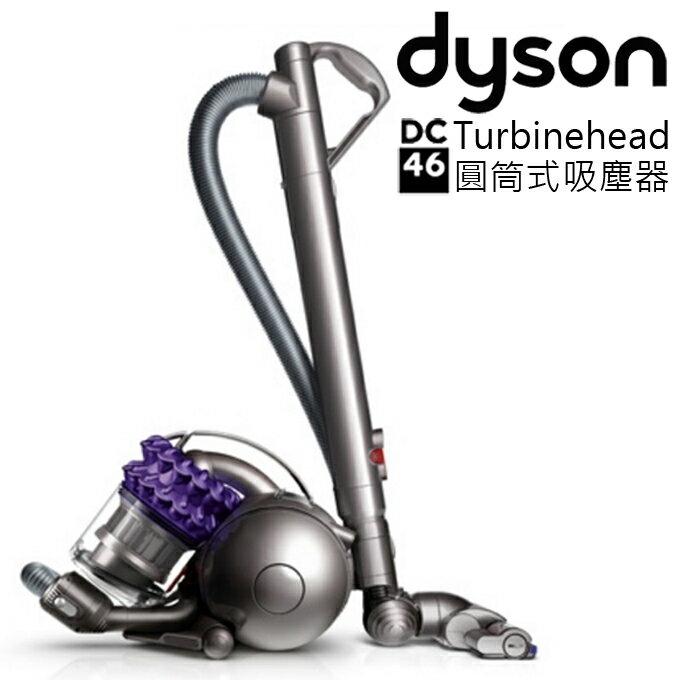 贈負離子吹風機 ★ 吸塵器 ★ Dyson DC46 公司貨 0利率 免運