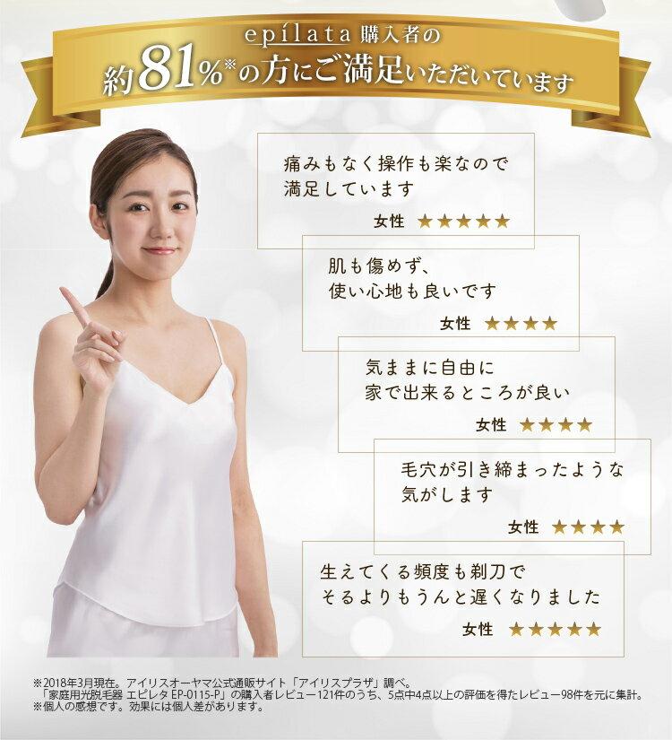 日本Iris Ohyama  /  樂天熱銷款 光學+超音波 除毛機 脫毛機  / EP-0440-W。(19800)日本必買 日本樂天代購。滿額免運 2