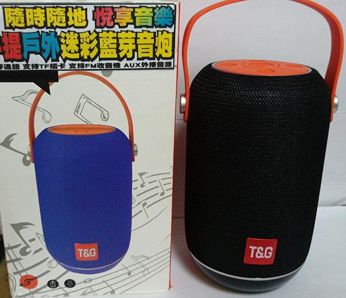 糖衣子輕鬆購【Q0013】手提戶外迷彩藍芽音炮手提音響藍芽音響
