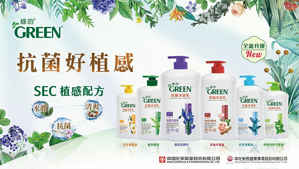 綠的GREEN 抗菌沐浴乳-洋甘菊精油1000ml