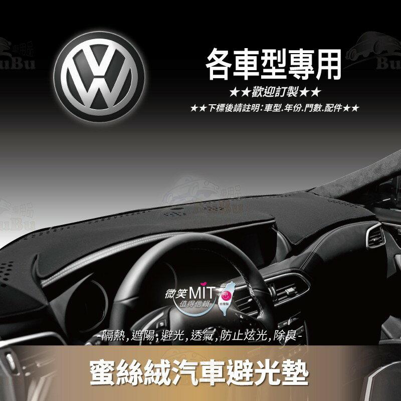 8Am【蜜絲絨避光墊】台灣製~適用於 福斯 Tiguan Touran Passat Caddy 金龜車 POLO