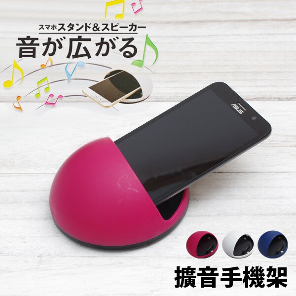 擴音手機架 車用免持聽筒 手機座 MP3音樂播放擴音器擴音喇叭【SV5062】快樂生活網