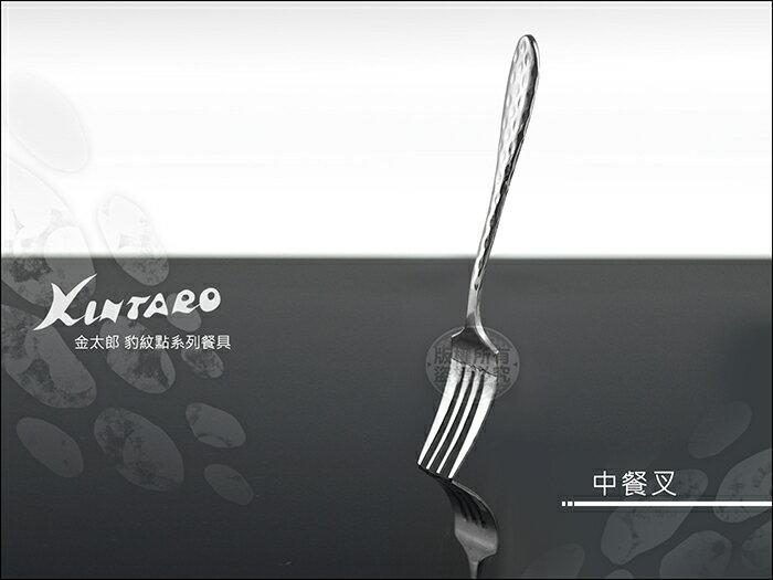 快樂屋? 金太郎 830-1206 豹紋點中餐叉 不鏽鋼餐具 西餐叉子.沙拉叉.蛋糕叉 適餐廳營業用 家庭用...