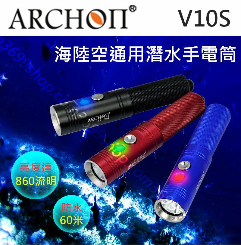 ARCHON奧瞳 V10S 強光LED 遠射手電筒 潛水手電筒 防水手電筒 潛水裝備 潛水照明