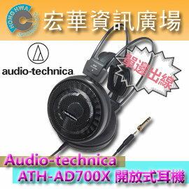 鐵三角 audio-technica ATH-AD700X AIR DYNAMIC 開放式耳機 (鐵三角公司貨)