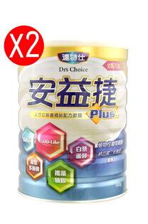 達特仕安益捷900g(成人)加送漱爽淨漱口水300ml【德芳保健藥妝】機能性奶粉