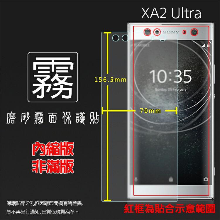 霧面螢幕保護貼 Sony Xperia XA2 Ultra H4233 保護貼 軟性 霧貼 霧面貼 磨砂 防指紋 保護膜
